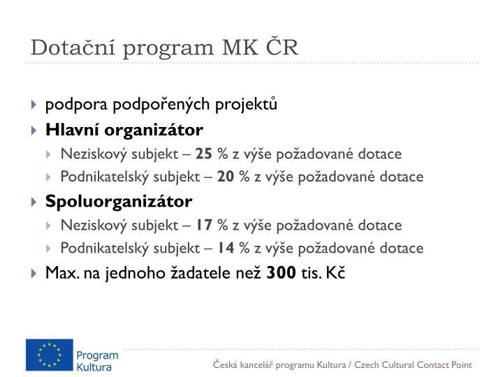 Dotační program MK ČR