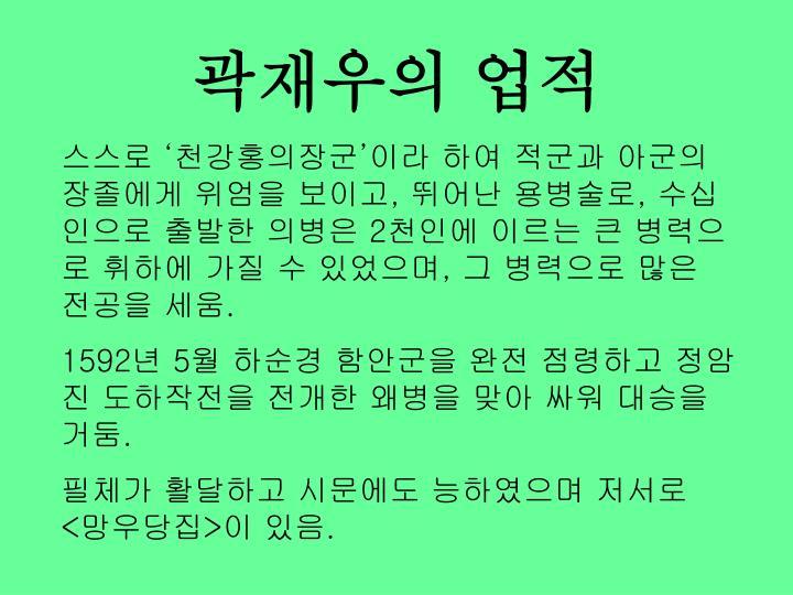 곽재우의 업적