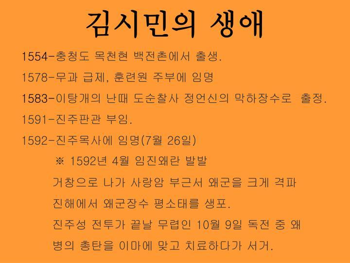 김시민의 생애