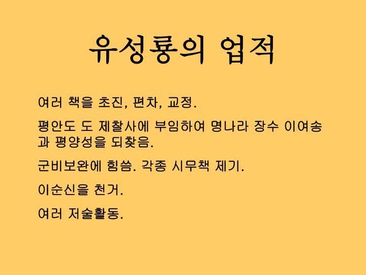 유성룡의 업적