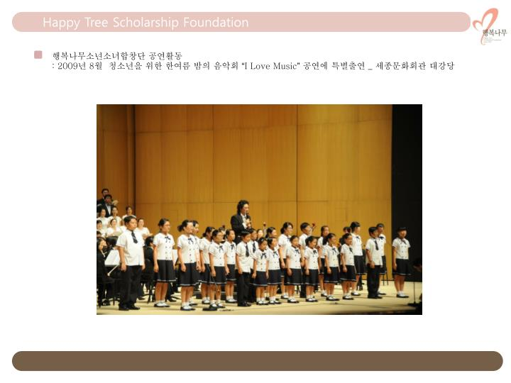 Happy Tree Scholarship Foundation