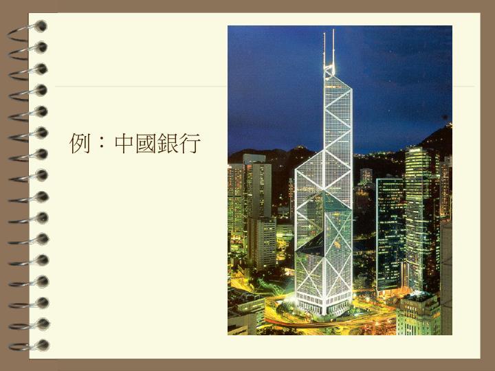 例:中國銀行
