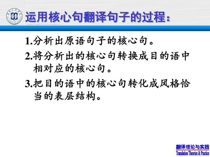 运用核心句翻译句子的过程: