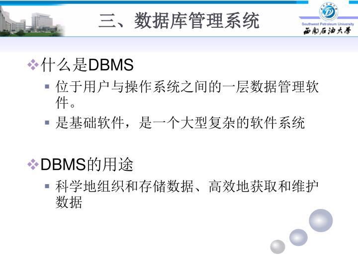 三、数据库管理系统
