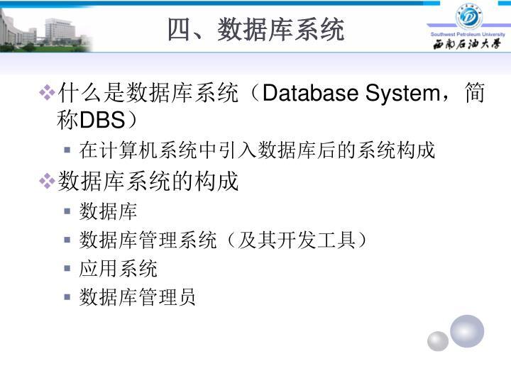 四、数据库系统