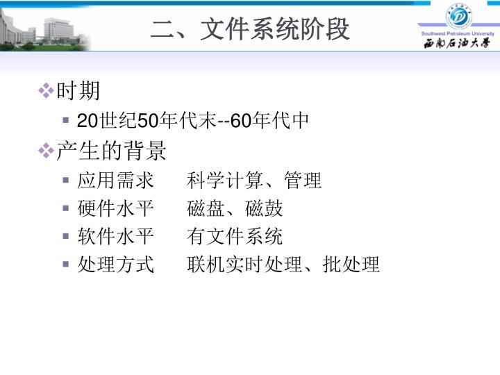 二、文件系统阶段