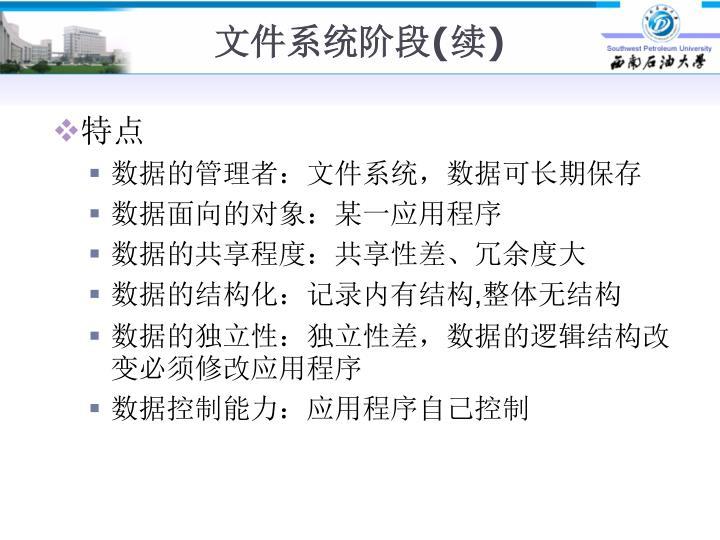 文件系统阶段