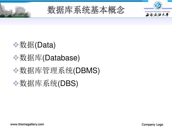 数据库系统基本概念