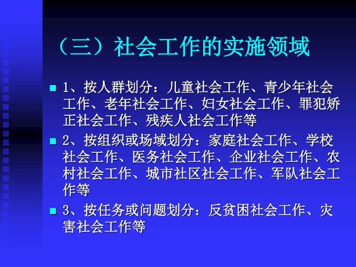 (三)社会工作的实施领域