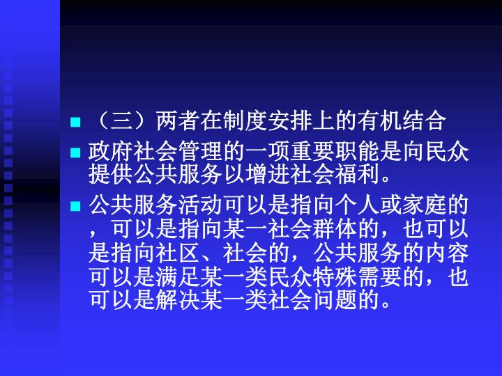 (三)两者在制度安排上的有机结合