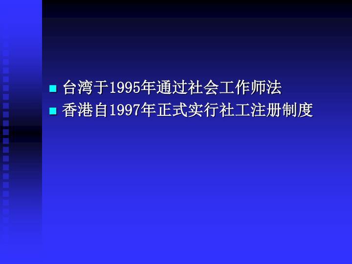 台湾于1995年通过社会工作师法