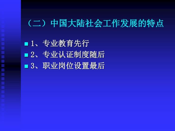 (二)中国大陆社会工作发展的特点