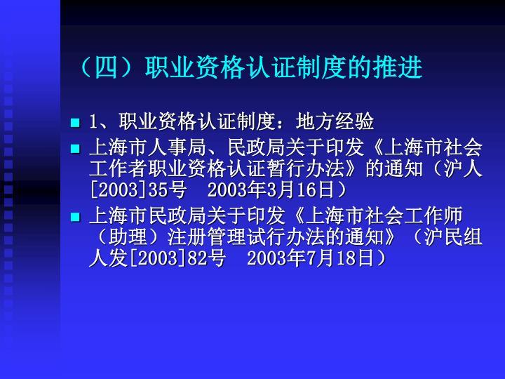 (四)职业资格认证制度的推进
