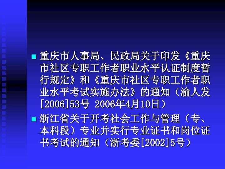[2006]53 2006410