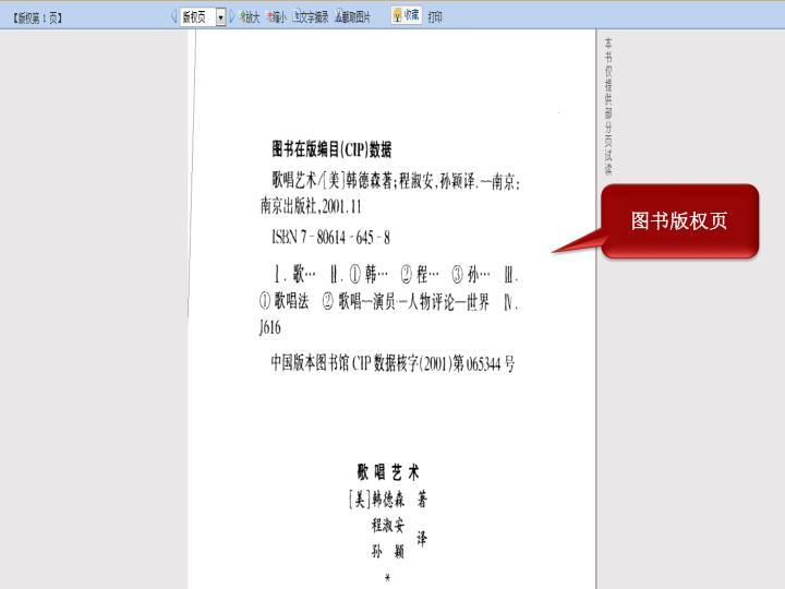 图书版权页
