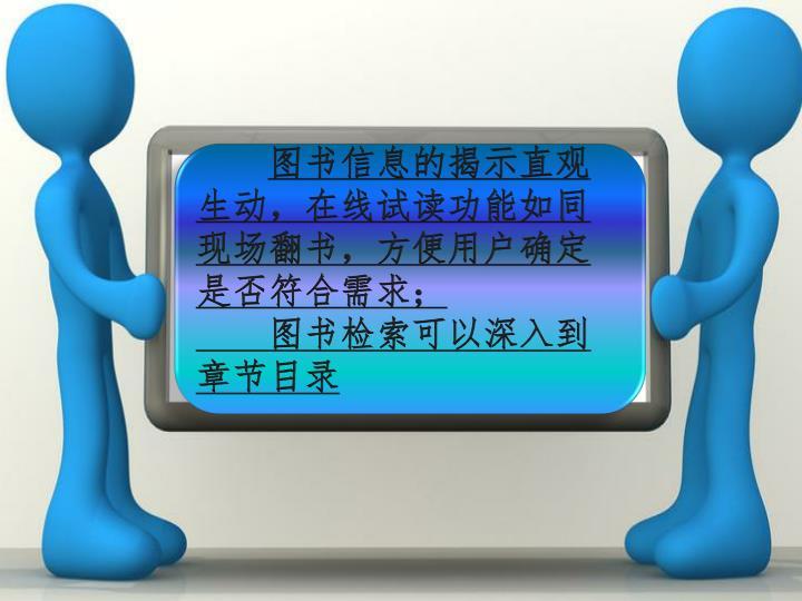 图书信息的揭示直观生动,在线试读功能如同现场翻书,方便用户确定是否符合需求;