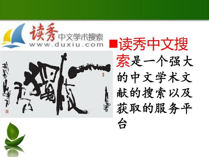 读秀中文搜索