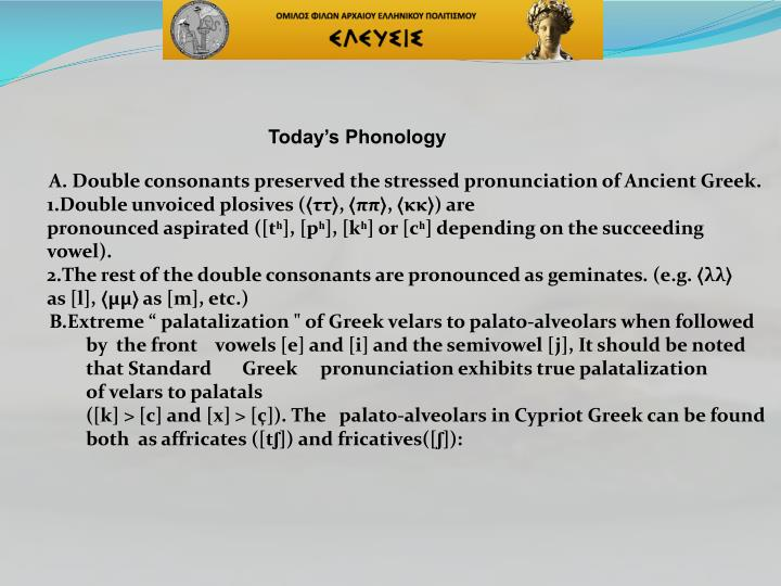 Today's Phonology