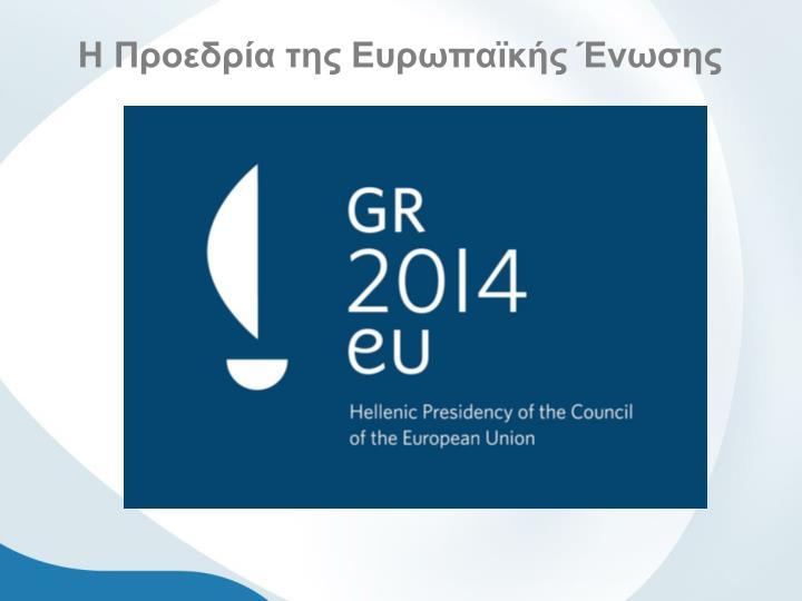 Η Προεδρία της Ευρωπαϊκής Ένωσης