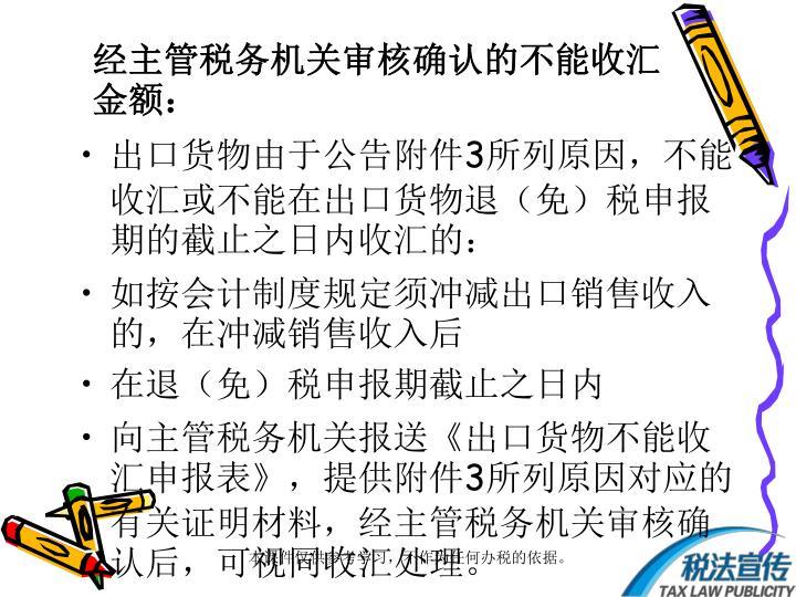 经主管税务机关审核确认的不能收汇金额: