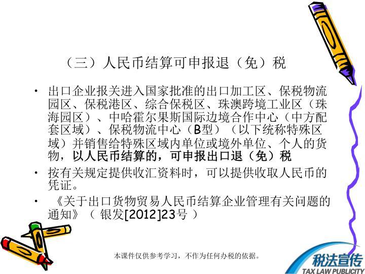 (三)人民币结算可申报退(免)税