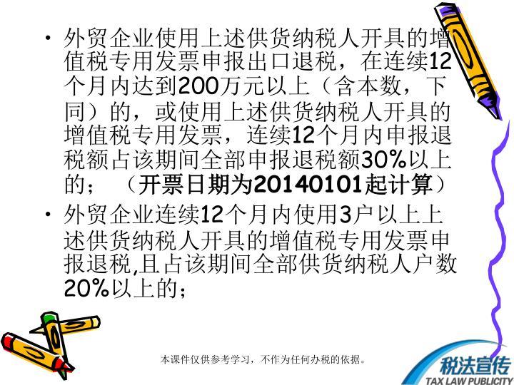 外贸企业使用上述供货纳税人开具的增值税专用发票申报出口退税,在连续