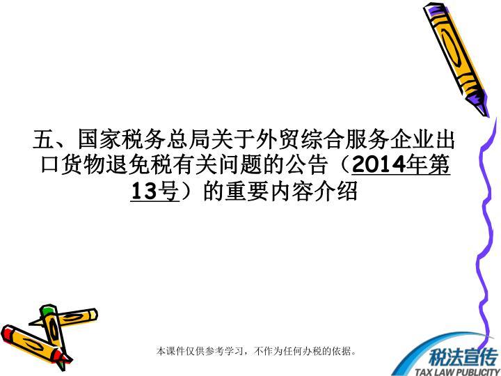 五、国家税务总局关于外贸综合服务企业出口货物退免税有关问题的公告(