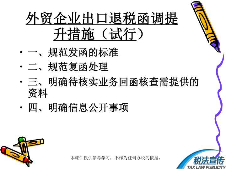 外贸企业出口退税函调提升措施(试行