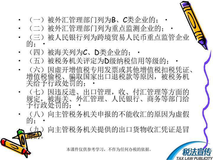 (一)被外汇管理部门列为