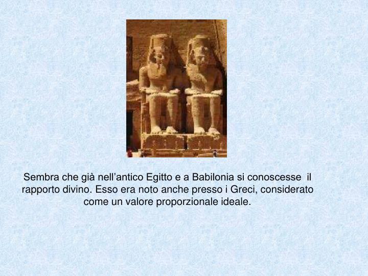 Sembra che già nell'antico Egitto e a Babilonia si conoscesse  il rapporto divino. Esso era noto anche presso i Greci, considerato come un valore proporzionale ideale.