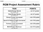 rgm project assessment rubric