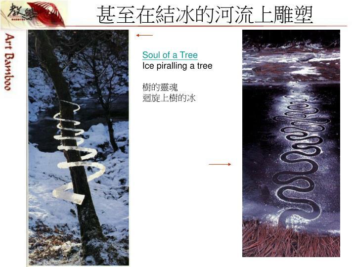 甚至在結冰的河流上雕塑