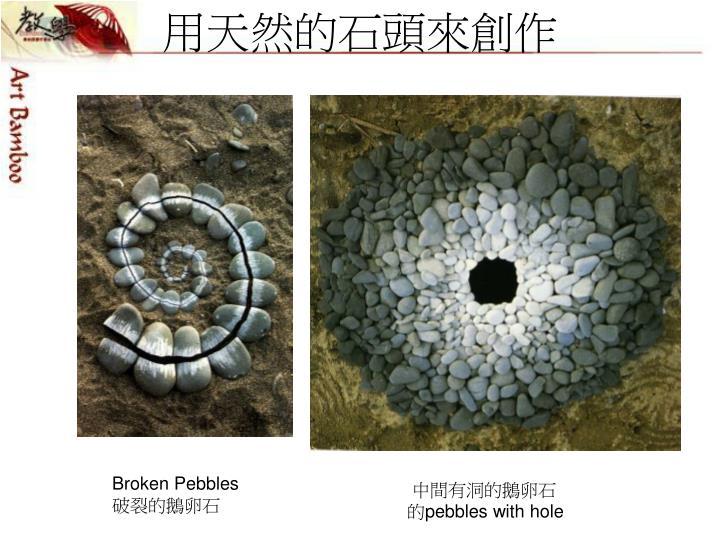 用天然的石頭來創作
