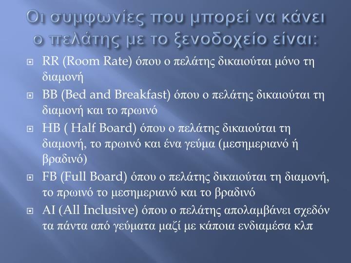 Οι συμφωνίες που μπορεί να κάνει ο πελάτης με το ξενοδοχείο είναι: