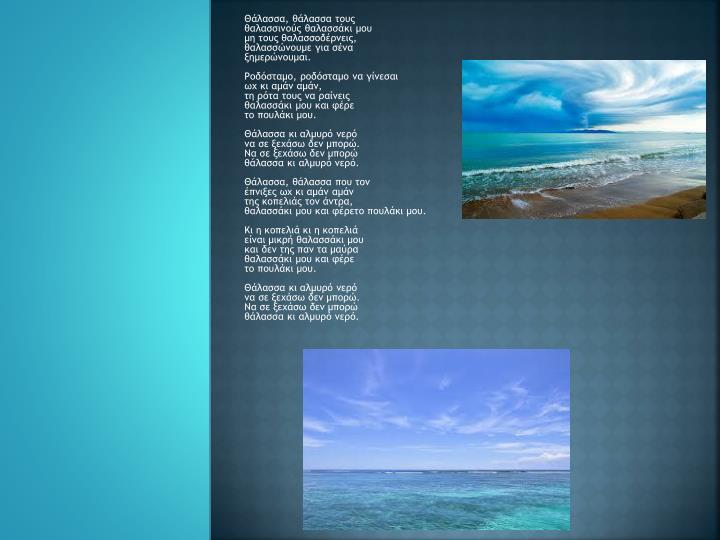 Θάλασσα, θάλασσα τους