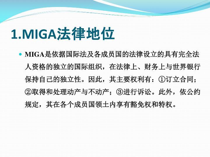 1.MIGA