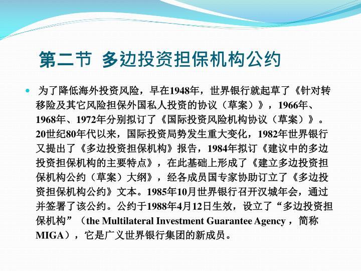 第二节  多边投资担保机构公约