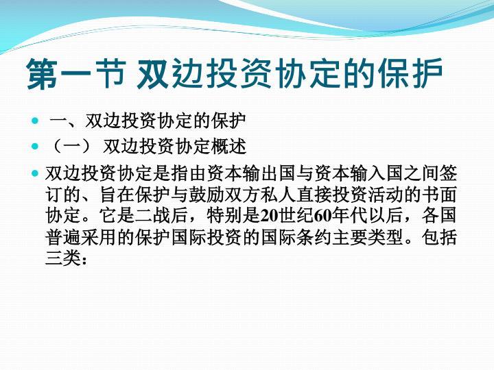 第一节 双边投资协定的保护