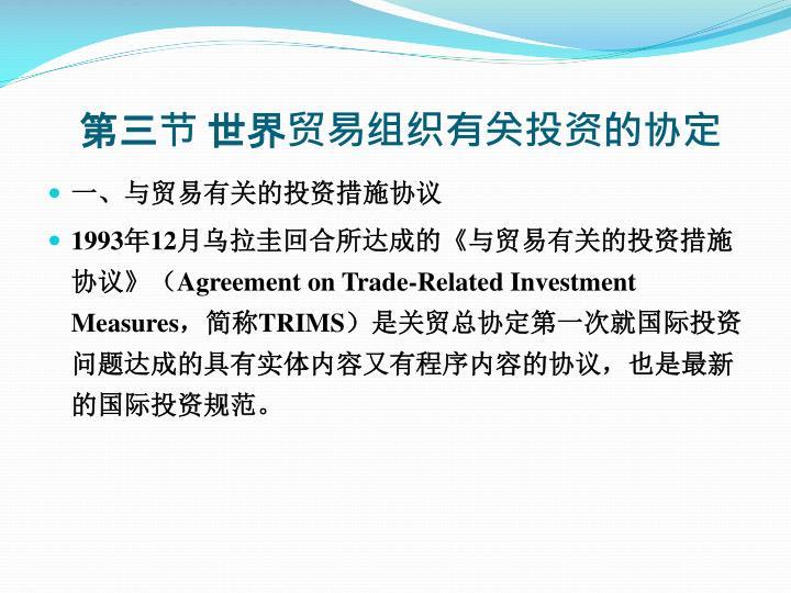 第三节 世界贸易组织有关投资的协定