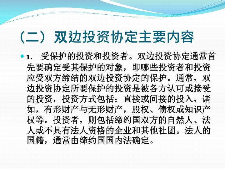 (二)双边投资协定主要内容