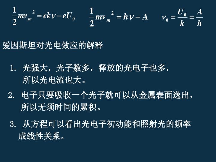 爱因斯坦对光电效应的解释