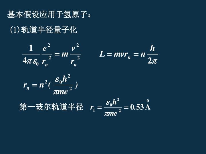 基本假设应用于氢原子: