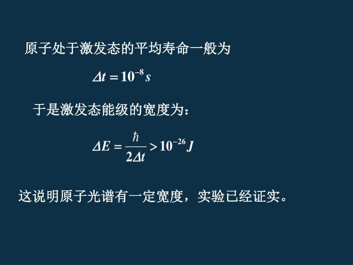 原子处于激发态的平均寿命一般为