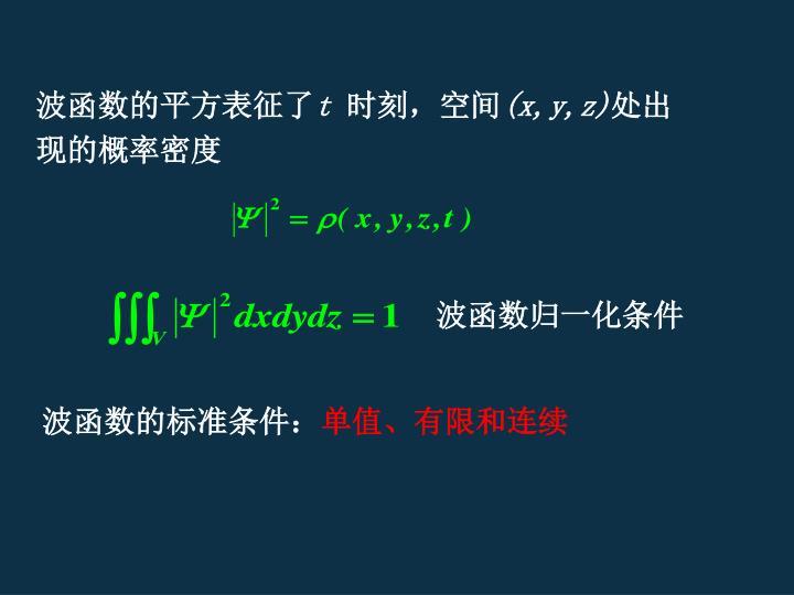 波函数的平方表征了