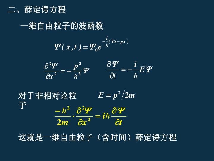 二、薛定谔方程