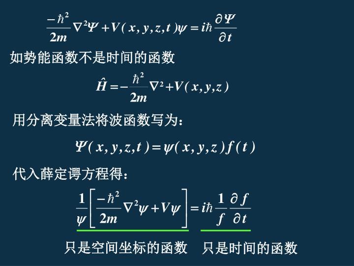 只是空间坐标的函数