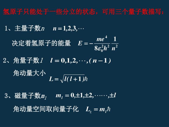 氢原子只能处于一些分立的状态,可用三个量子数描写:
