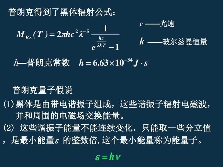 普朗克得到了黑体辐射公式:
