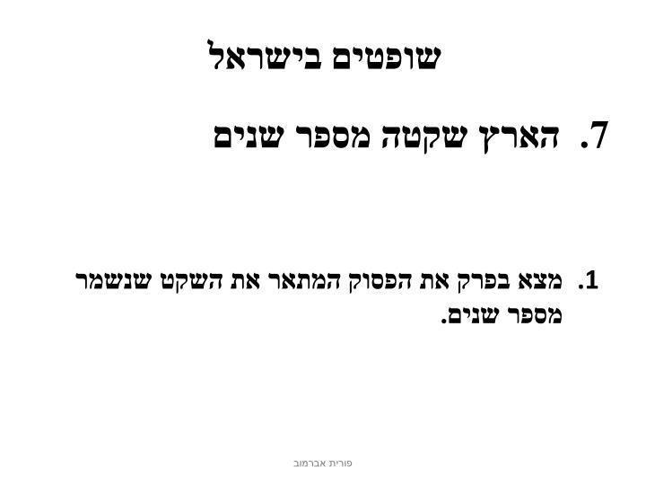 שופטים בישראל