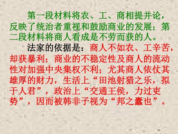 第一段材料将农、工、商相提并论,反映了统治者重视和鼓励商业的发展;第二段材料将商人看成是不劳而获的人。
